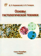 Патанатомия: Основы гистологической техники - Коржевский Д.Э. - Практическое руководство