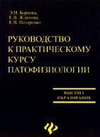 Патофизиология: Руководство к практическому курсу патофизиологии - Баркова Э.Н. - Методическое пособие