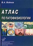 Патофизиология: Атлас по патофизиологии - Воинов В.А. - Учебное пособие