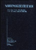 Медицинские книги: Микробиология - Воробьев А.В. - Учебник