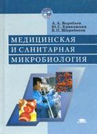 Медицинские книги: Медицинская и санитарная микробиология - Воробьев А.А. - Учебное пособие