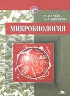 Медицинские книги: Микробиология - Гусев М. В. - Учебник