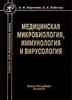 Медицинские книги: Медицинская микробиология, иммунология и вирусология - Коротяев А.И. - Учебник