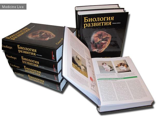"""Медицинские книги: новое 7-е издание """"Биология развития"""" С. Гилберт"""